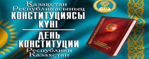 Поздравляем с днем конституции РК